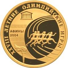 50 рублей XXVIII Летние Олимпийские Игры, Афины