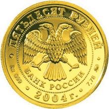 50 рублей. Близнецы