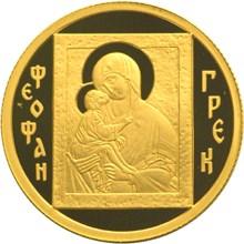 50 рублей Феофан  Грек