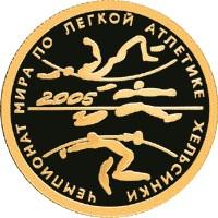 50 рублей Чемпионат мира по легкой атлетике в Хельсинки.