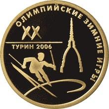 50 рублей XX Олимпийские зимние игры 2006 г., Турин, Италия