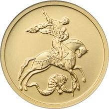 50 рублей. Георгий Победоносец
