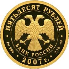 50 рублей. Андрей Рублев