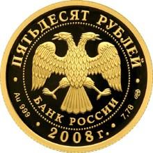 50 рублей. XXIX  Летние Олимпийские  Игры (г. Пекин)