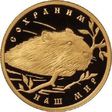 50 рублей Речной бобр