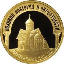 50 рублей. Исторические памятники Великого Новгорода и окрестностей