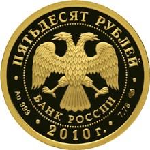 50 рублей. 150-летие со дня рождения А.П. Чехова