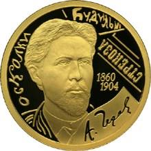 50 рублей 150-летие со дня рождения А.П. Чехова