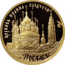 50 рублей Ярославль (к 1000-летию со дня основания города)