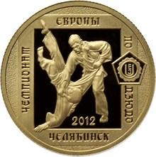 50 рублей Чемпионат Европы по дзюдо, г. Челябинск