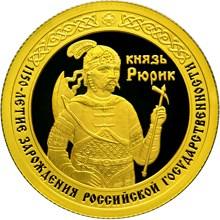 50 рублей 1150-летие зарождения российской государственности