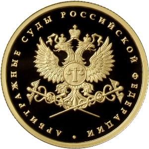 50 рублей Система арбитражных судов Российской Федерации