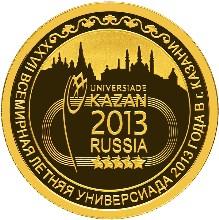 50 рублей XXVII Всемирная летняя Универсиада 2013 года в г. Казани