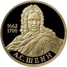 50 рублей А.С. Шеин