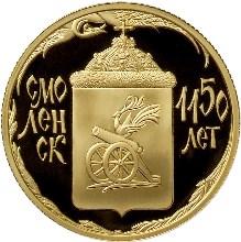 50 рублей 1150-летие основания города Смоленска