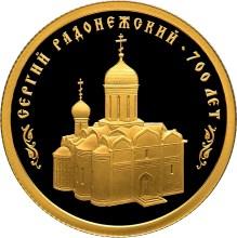 50 рублей 700-летие со дня рождения преподобного Сергия Радонежского