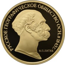 50 рублей 170-летие Русского географического общества
