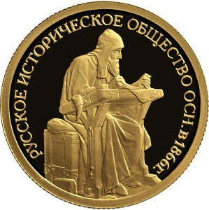 Coin of the series: The 150th Anniversary of Foundation of the Russian Historical Society