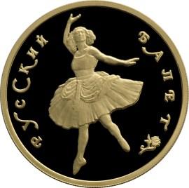 100 рублей Русский балет ММД Proof 1993 г