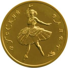 100 рублей Русский балет ММД UNC 1993 г