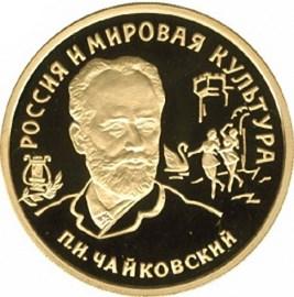100 рублей П.И.Чайковский