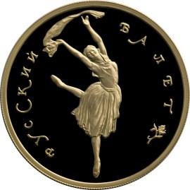 100 рублей Русский балет ММД Proof 1994 г
