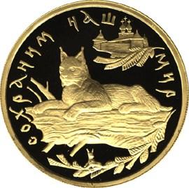 100 рублей Рысь ММД золото