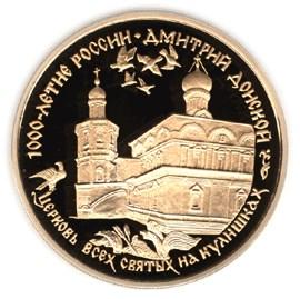 100 рублей. Дмитрий Донской