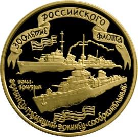 100 рублей 300-летие Российского флота ММД Proof золото
