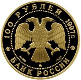 100 рублей. 850-летие основания Москвы (Памятник Юрию Долгорукому)