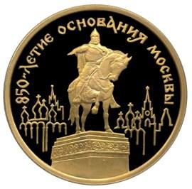100 рублей 850-летие основания Москвы (Памятник Юрию Долгорукому)