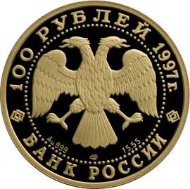 100 рублей. Полярный медведь