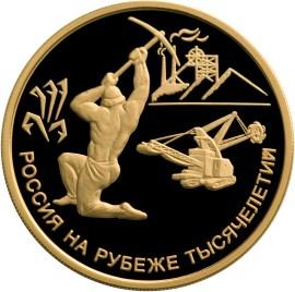 100 рублей 300-летие учреждения Петром I Приказа рудокопных дел