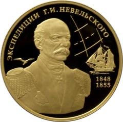 100 рублей Экспедиции Г.И. Невельского на Дальний Восток в 1848-1849 и 1850-1855 гг.