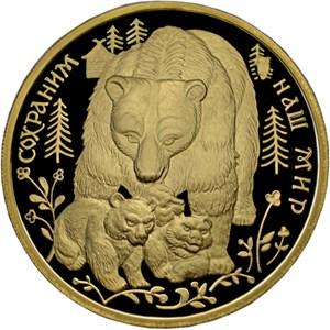 200 рублей Бурый медведь