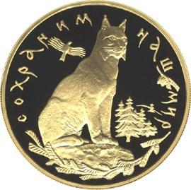 200 рублей Рысь