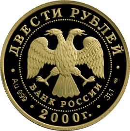 200 рублей. Снежный барс
