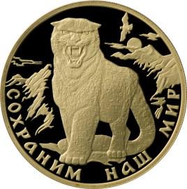 200 рублей Снежный барс