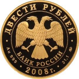 200 рублей. Речной бобр