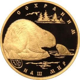 200 рублей Речной бобр