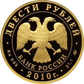 200 рублей. Хоккей