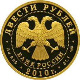 200 рублей. Скелетон