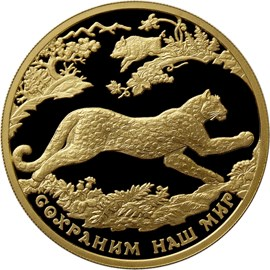 200 рублей Переднеазиатский леопард