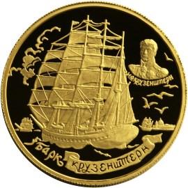 1 000 рублей Барк «Крузенштерн»