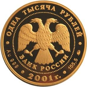 1 000 рублей. Барк «Седов»