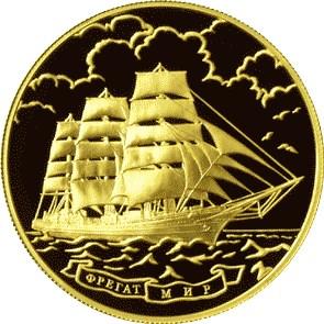 1 000 рублей Фрегат «Мир»