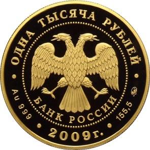 1 000 рублей. История денежного обращения России