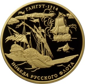 1 000 рублей 300-летие победы русского флота в Гангутском сражении