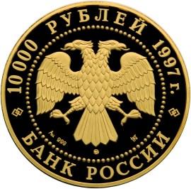 10 000 рублей. Полярный медведь