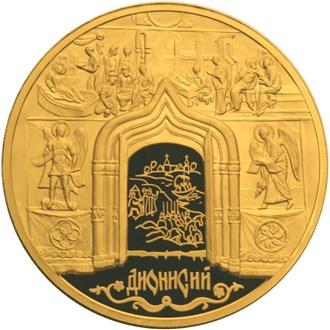 10 000 рублей Дионисий